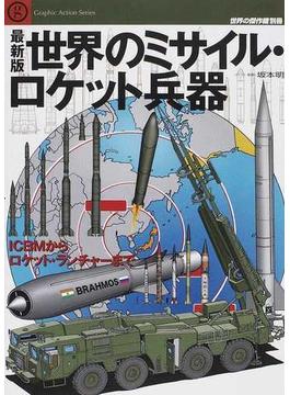 世界のミサイル・ロケット兵器 最新版 ICBMからロケット・ランチャーまで