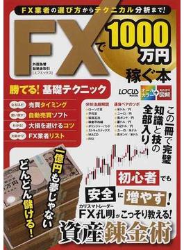 FXで1000万円稼ぐ本 勝てる!基礎テクニック この一冊で完璧知識と技の全部入り