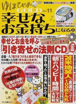 ゆほびかGOLD幸せなお金持ちになる本 Vol.11