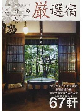 一度は行きたい!九州の厳選宿 ようこそ、至福の空間へ 2012年度版