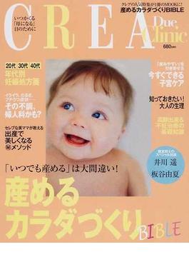 CREA Due Clinic 産めるカラダづくりBIBLE 「いつでも産める」は大間違い!