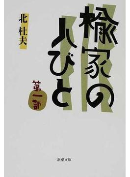 楡家の人びと 第1部(新潮文庫)