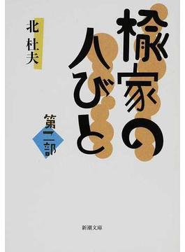 楡家の人びと 第2部(新潮文庫)