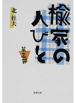 楡家の人びと 第3部(新潮文庫)