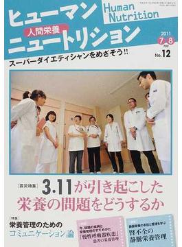 ヒューマンニュートリション 人間栄養 No.12(2011−7・8月号) 〈震災特集〉3・11が引き起こした栄養の問題をどうするか