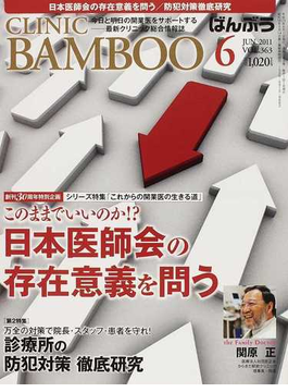 CLINIC BAMBOO ばんぶう 2011−6 創刊30周年特別企画このままでいいのか!?日本医師会の存在意義を問う/万全の対策で院長・スタッフ・患者を守れ!診療所の防犯対策徹底研究
