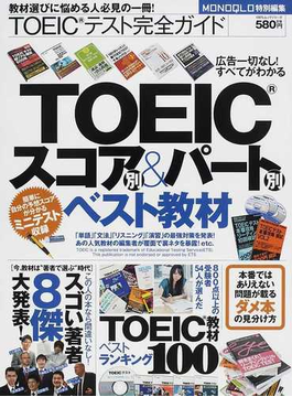 TOEICテスト完全ガイド TOEICスコア別&パート別ベスト教材