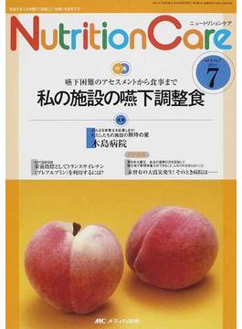 Nutrition Care 患者を支える栄養の「知識」と「技術」を追究する 第4巻7号(2011−7) 嚥下困難のアセスメントから食事まで私の施設の嚥下調整食