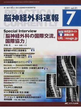 脳神経外科速報 第21巻7号(2011−7) Special Interview栗栖薫「脳神経外科の国際交流,国際協力」