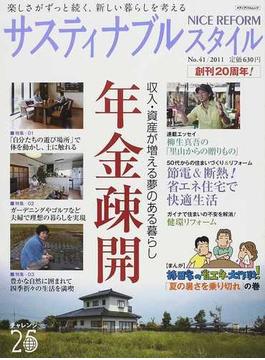 ナイスリフォーム サスティナブルスタイル No.41(2011年) 年金疎開 収入・資産が増える夢のある暮らし