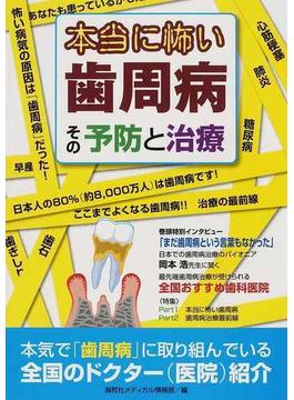 本当に怖い歯周病その予防と治療