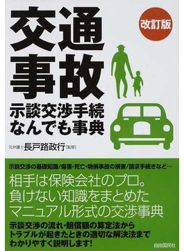 交通事故示談交渉手続なんでも事典 2011改訂版
