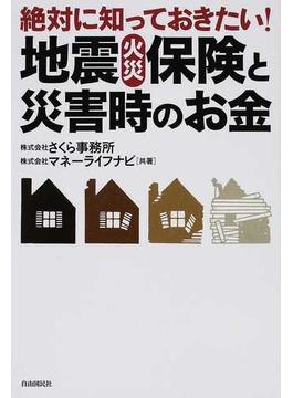 絶対に知っておきたい!地震・火災保険と災害時のお金