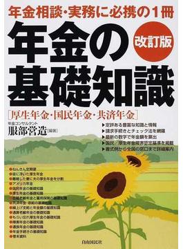 年金の基礎知識 厚生年金・国民年金・共済年金 2012年版改訂版