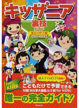 キッザニア裏技ガイド 東京&甲子園 2011〜12年版