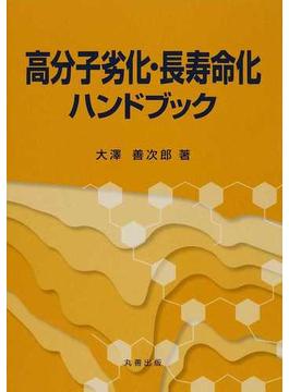 高分子劣化・長寿命化ハンドブック