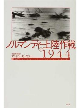 ノルマンディー上陸作戦1944 上