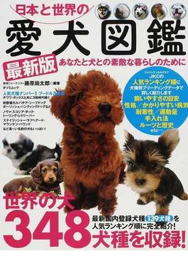日本と世界の愛犬図鑑 あなたと犬との素敵な暮らしのために 2012最新版 世界の犬348犬種を収録!