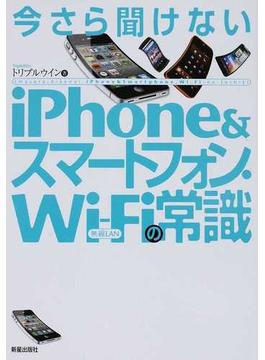 今さら聞けないiPhone & スマートフォン・Wi‐Fiの常識