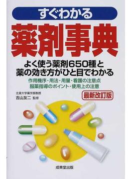 すぐわかる薬剤事典 よく使う薬剤650種と薬の効き方がひと目でわかる 最新改訂版