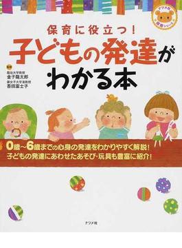 保育に役立つ!子どもの発達がわかる本 0歳〜6歳までの心身の発達をわかりやすく解説!子どもの発達にあわせたあそび・玩具も豊富に紹介!