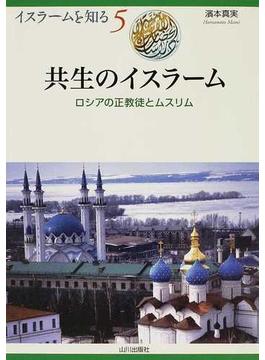 共生のイスラーム ロシアの正教徒とムスリム