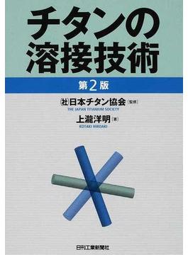 チタンの溶接技術 第2版