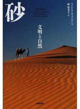 砂 文明と自然