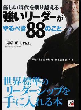 厳しい時代を乗り越える強いリーダーがやるべき88のこと 世界標準のリーダーシップを手に入れる本