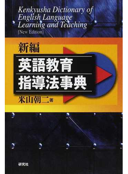 新編英語教育指導法事典