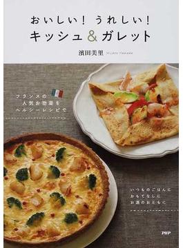 おいしい!うれしい!キッシュ&ガレット フランスの人気お惣菜をヘルシーレシピで いつものごはんにおもてなしにお酒のおともに