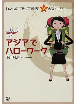 """アジアでハローワーク わたしの""""アジア就活""""35のストーリー"""