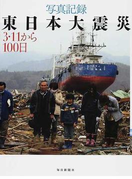 写真記録東日本大震災 3・11から100日