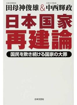 日本国家再建論 国民を欺き続ける国家の大罪