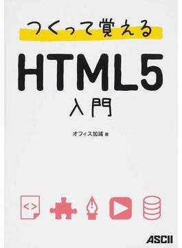 つくって覚えるHTML5入門
