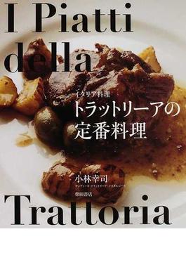 トラットリーアの定番料理 イタリア料理