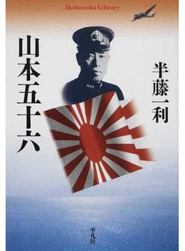 山本五十六(平凡社ライブラリー)