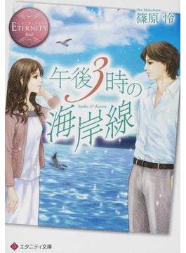 午後3時の海岸線 Saeko & Kaoru(エタニティ文庫)