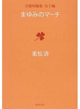 まゆみのマーチ(新潮文庫)