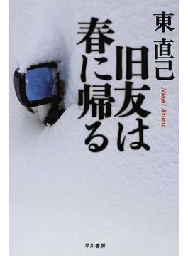 旧友は春に帰る(ハヤカワ文庫 JA)