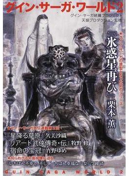 グイン・サーガ・ワールド グイン・サーガ続篇プロジェクト 2(ハヤカワ文庫 JA)