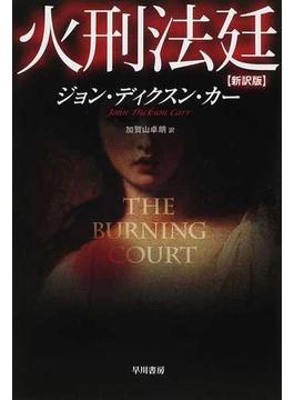 火刑法廷 新訳版(ハヤカワ・ミステリ文庫)