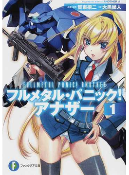フルメタル・パニック!アナザー 1(富士見ファンタジア文庫)