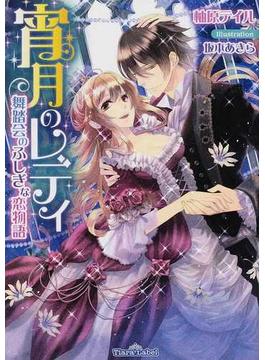 宵月のレディ 舞踏会のふしぎな恋物語(ティアラ文庫)