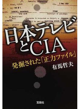 日本テレビとCIA 発掘された「正力ファイル」(宝島SUGOI文庫)