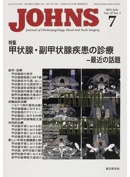 JOHNS Vol.27No.7(2011−7) 特集甲状腺・副甲状腺疾患の診療
