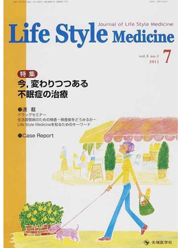 Life Style Medicine Journal of Life Style Medicine vol.5no.1(2011−7) 特集今,変わりつつある不眠症の治療