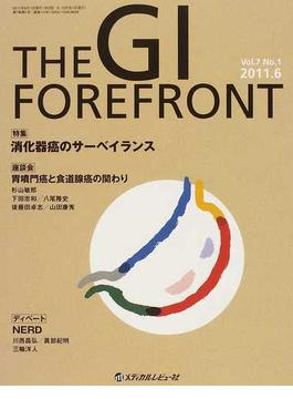 THE GI FOREFRONT Vol.7No.1(2011.6) 特集=消化器癌のサーベイランス