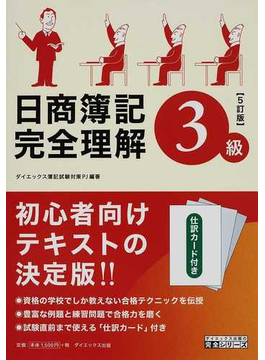 日商簿記3級完全理解 5訂版