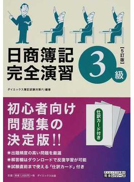 日商簿記3級完全演習 5訂版